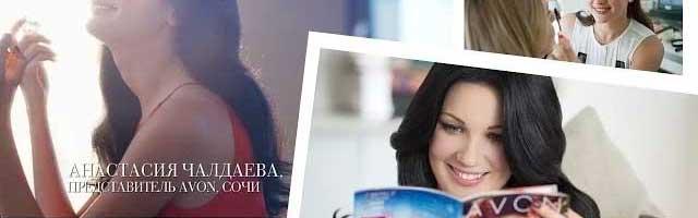 Стань представителем Avon. История Анастасии Чалдаевой
