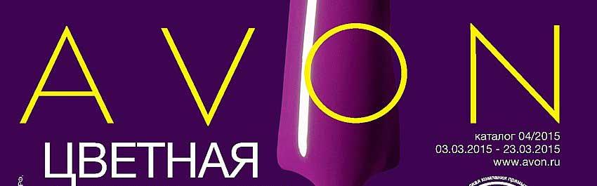 Каталог Avon 04/2015